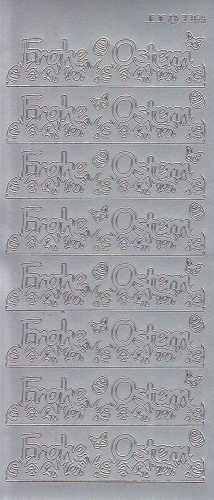 Zier-Sticker-Bogen-Frohe Ostern als Borde-silber-3369s